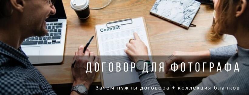 Договор для фотографа