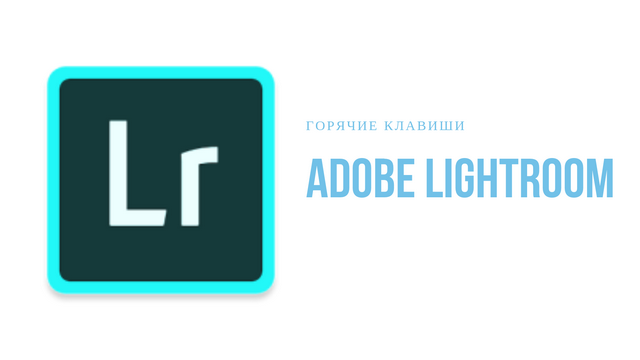 Горячие клавиши Adobe Lightroom
