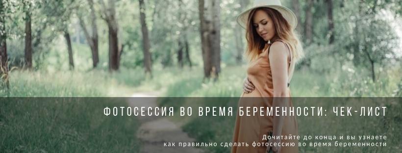 Фотосессия во время беременности