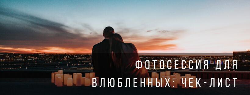 Фотосессия для влюбленных