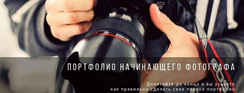 Портфолио начинающего фотографа