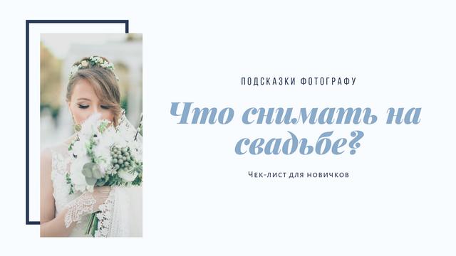 Что фотографировать на свадьбе: чек-лист