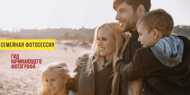 Как фотографировать семью