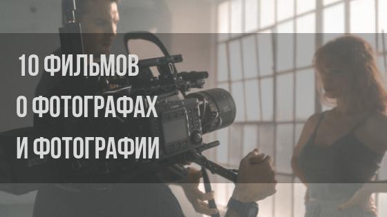 Фильмы о фотографах