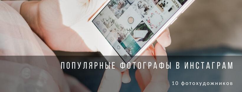 Популярные фотографы в Инстаграм