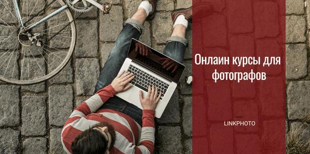 Онлайн курсы для фотографов