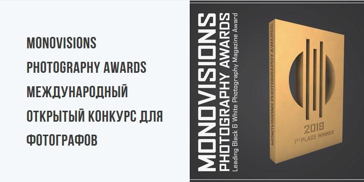 MonoVisions Photography Awards международный открытый конкурс для фотографов