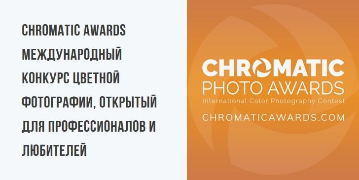 Chromatic Awards - международный конкурс цветной фотографии