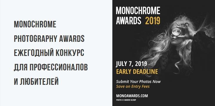 Monochrome Photography Awards ежегодный конкурс для профессионалов и любителей