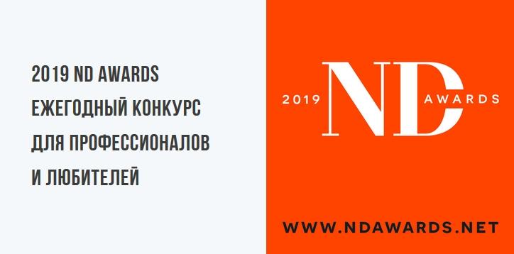 2019 ND Awards