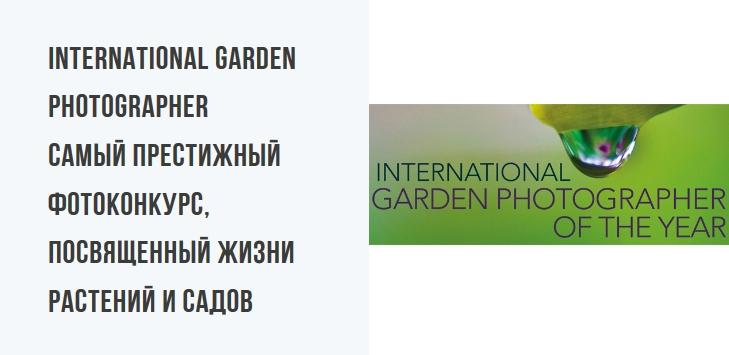 IGPOTY 13 – International Garden Photographer of the Year