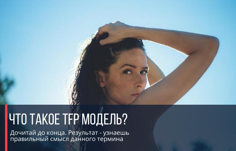 Тфп фотосессия это поиск работы украина танцор