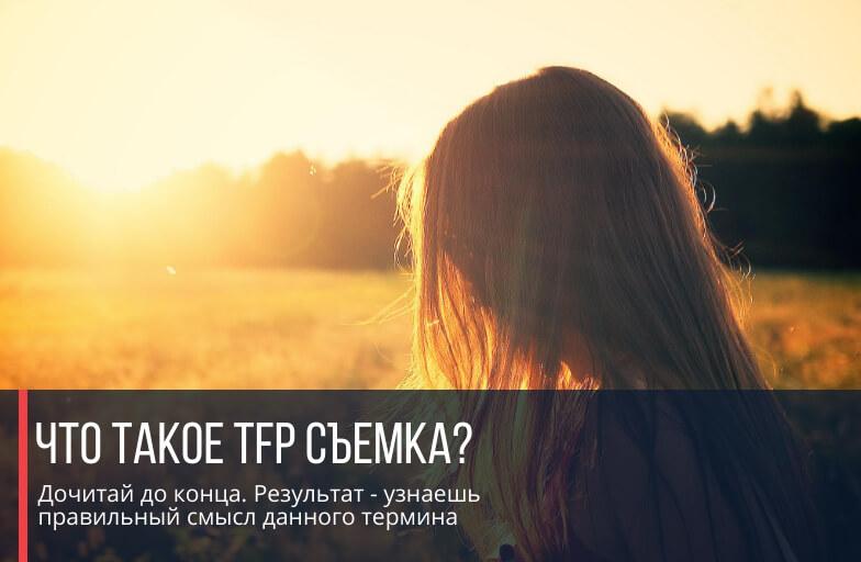 Что такое TFP съемка