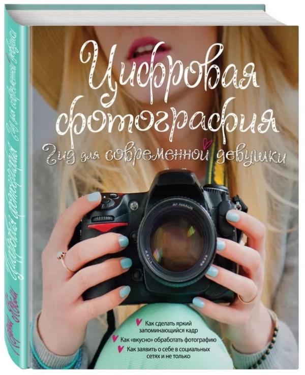 Цифровая фотография. Гид для современной девушки