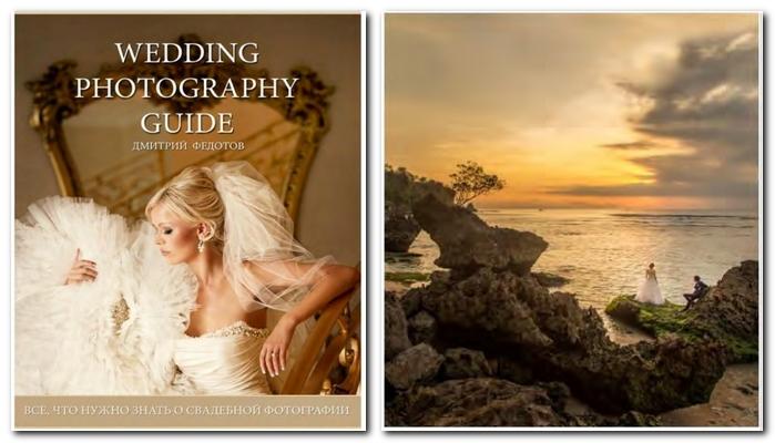 Книги по фотографии: свадебная фотография