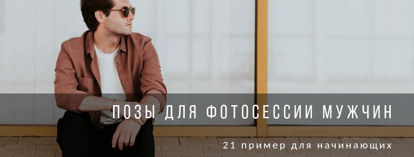 Позы для фотосессии мужчин: 21 пример