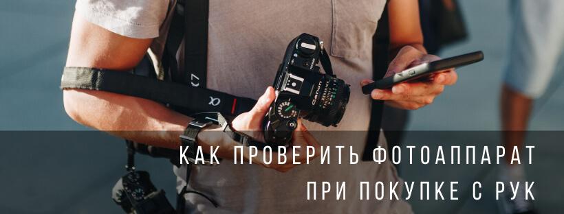 Как проверить фотоаппарат при покупке с рук