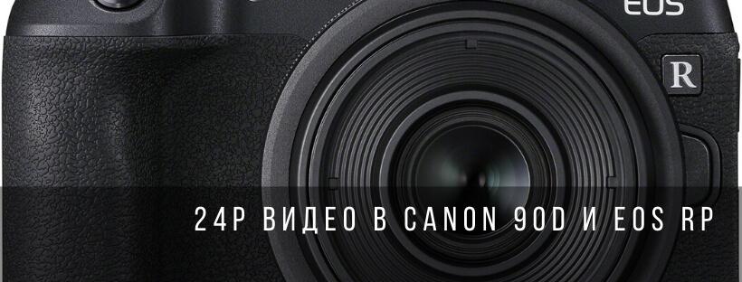 24P видео в Canon 90D и EOS RP
