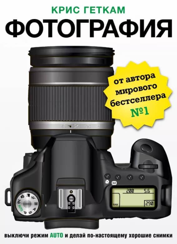 Книга для начинающих фотографов