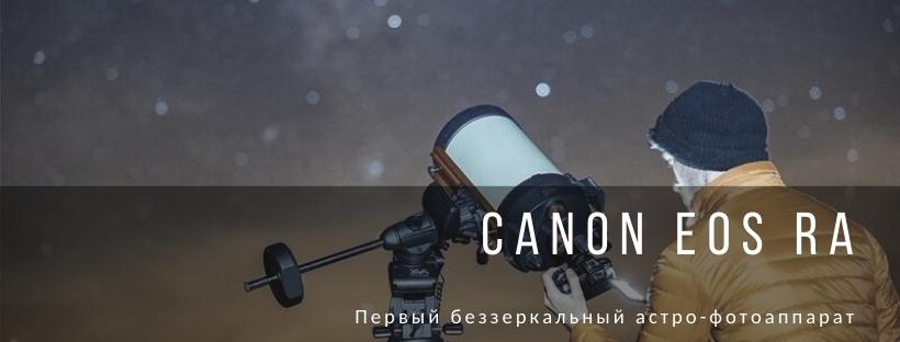 Canon EOS Ra - первый без зеркальный астрофотоаппарат