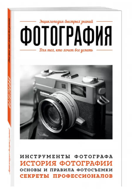 Книга для фотографа