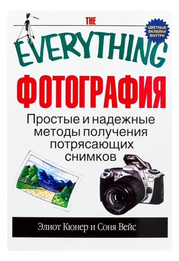 Книги по фотографии