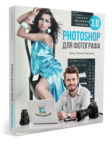 Онлайн курсы для фотографа