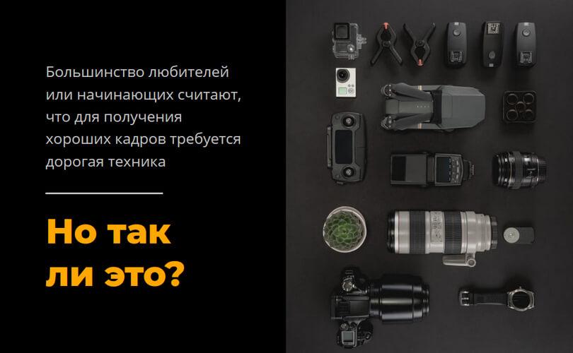 Техника для начинающего фотографа