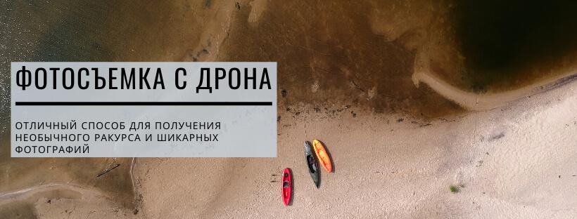 Фотосъемка с дрона