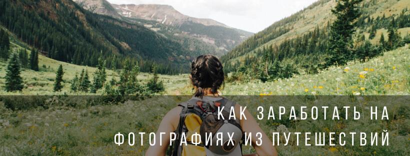 Как заработать на фотографиях из путешествий
