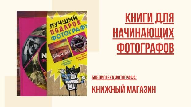 Книга по обучению для фотографов