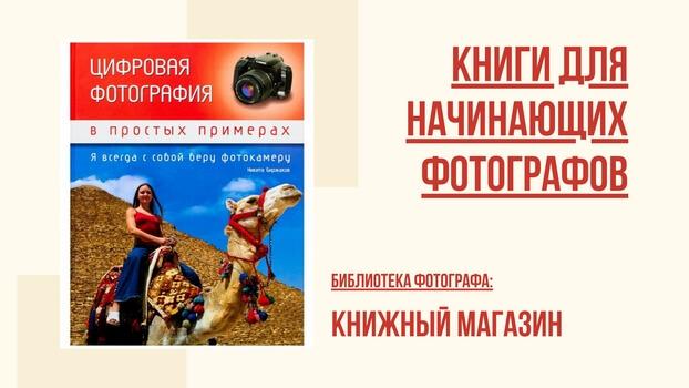 Книги по цифровой фотографии для начинающих
