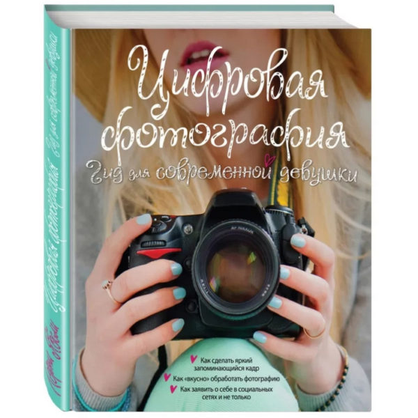 """Книга """"Цифровая фотография. Гид для современной девушки"""""""
