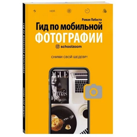 Книга Гид по мобильной фотографии