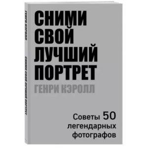 Книга Сними свой лучший портрет