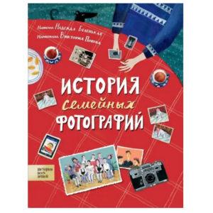 Книга История семейных фотографий