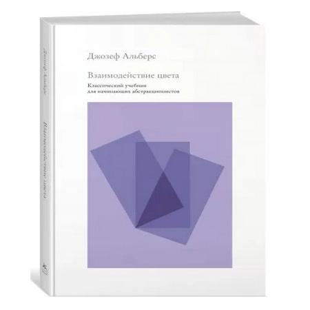 Книга Взаимодействие цвета