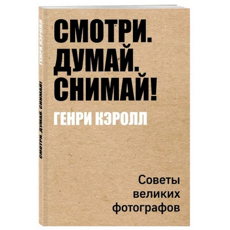 Книга Смотри. Думай. Снимай