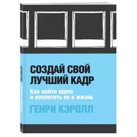 Книга Создай свой лучший кадр