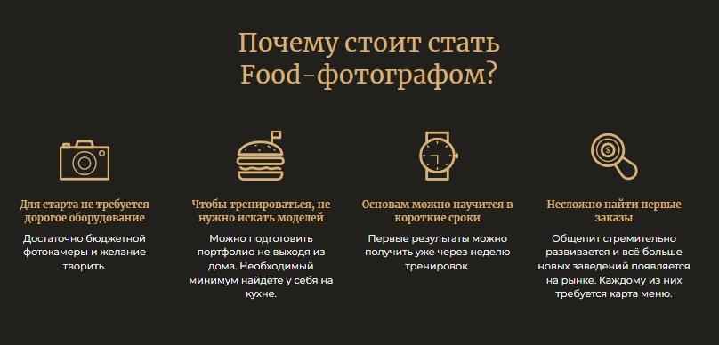 Курс Food-фотография