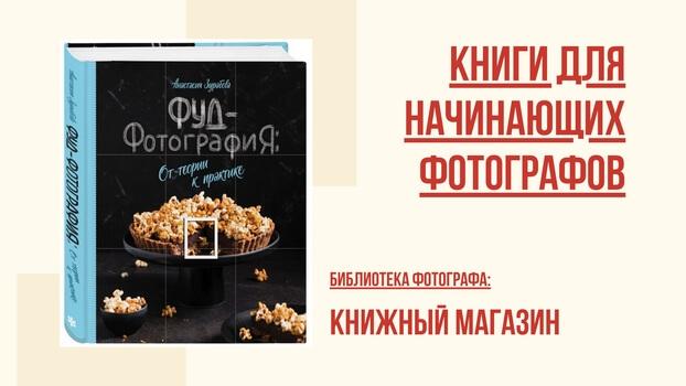 Книги по фуд фотографии на русском