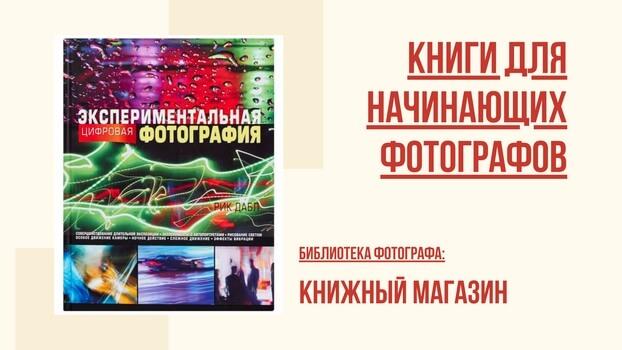 Книги по цифровой фотографии