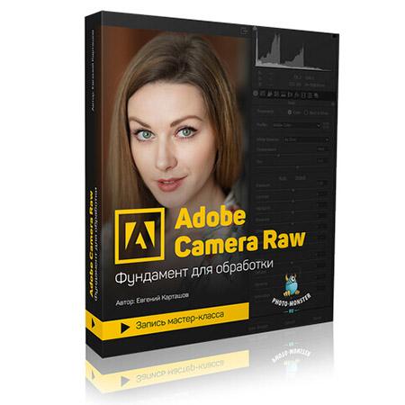 Вебинар Adobe Camera Raw