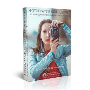Бесплатный видеокурс по фотографии