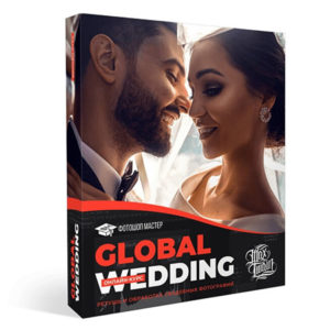 Видеокурс Global Wedding