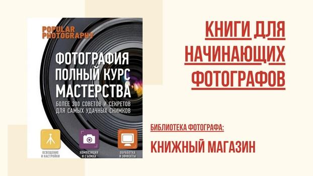 Книги по фотографии для начинающих