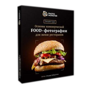 Коммерческая Food-фотография