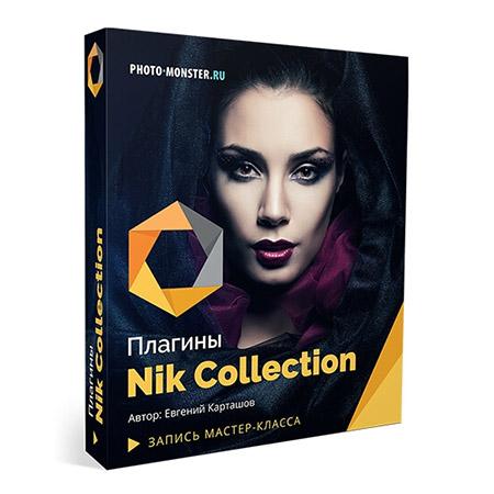 Плагины Nik Collection