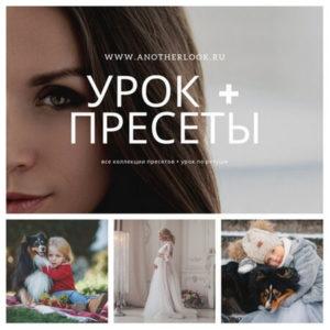 Пресеты Ольги Грабовской