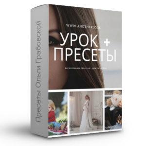 Пресеты фотографа Ольги Грабовской